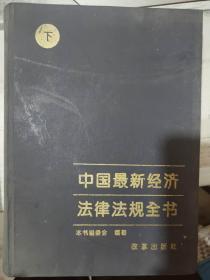 《中国最新经济法律法规全书 下》第二部分 市场经济管理法律法规、第三部分 市场经济合同法律法规第四部分 市场经济诉讼与仲裁法律法规、第五部分 国际经济法