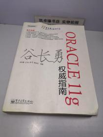 ORACLE 11g权威指南