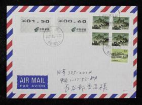 黑电子邮票实寄封 极晚使用实例 贴黑点邮票1.5 0.6各一枚,合计邮资5.4元,北京西站主楼东2001.5.24寄往日本,航空快件,上品,顺丰包邮