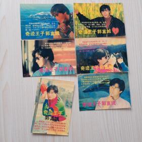 郭富城专辑明信片10张