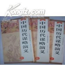 中国历代谋略演义 .上中下。[全三册]