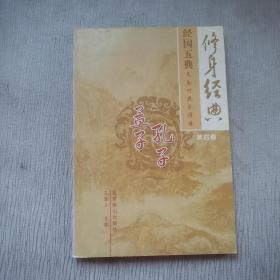 中国古典文化珍藏书系·资政奇典:修身经典第四卷