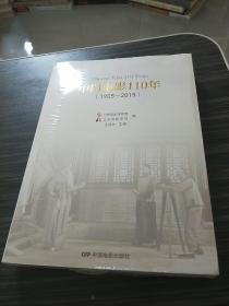 中国电影110年(1905-2015)