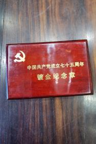 中国共产党成立75周年纪念 镀金 大铜章