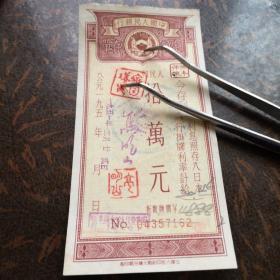 中国人民银行1951年10万元存单一张.162号