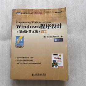Windows 程序设计(第5版·英文版 下册)