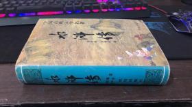 水浒传 中国古典文学名著