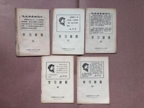 文革资料  学习材料(5本合售)