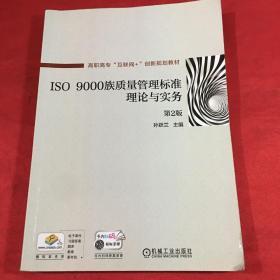 ISO9000族质量管理标准理论与实务(第2版)