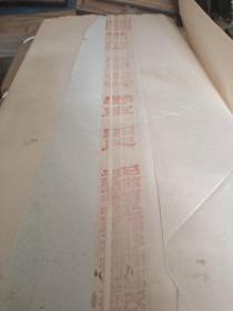几十年老宣纸熟宣四尺