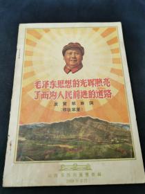封面漂亮内页毛林合照《毛泽东思想的光辉照亮西沟人民前进的道路》