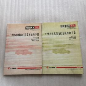 广州本田雅阁电控系统维修手册(车身,防抱,安全气囊系统)(发动机,变速箱,暖风/空调)【合售】