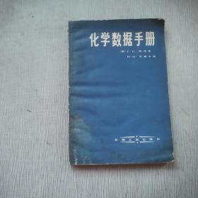 化学数据手册