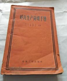 砖瓦生产简明手册/苏]布拉文 贡察尔 合著 1958年一版一印