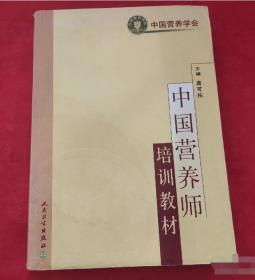 中国营养师培训教材 9787117070331 葛可佑 人民卫生出版社