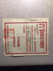 中国人民解放军、西藏军区立功通知书