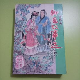 32开连环画:聊斋故事选 六