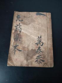 清抄本,中医类《丸药集本》,大量方子,值得研究!全一册,品如图