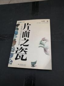 片面之瓷:用瓷片讲述陶瓷背后的故事
