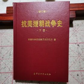 抗美援朝战争史(修订版)下卷