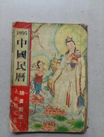 1995中国民历