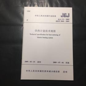 供热计量技术规程JGJ173-2009