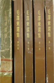 毛泽东选集 第一、二、三、四、五卷(共5卷竖版繁体 字一版一印)