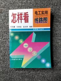 怎样看电工实用线路图(实用电工丛书)/