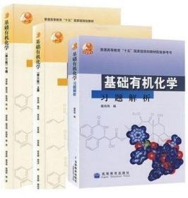 基础有机化学 邢其毅 第三版 上下册 习题9787040166378