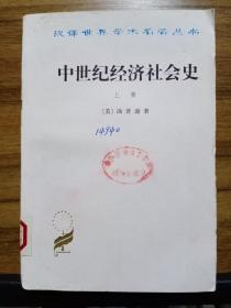 中世纪经济社会史(上)