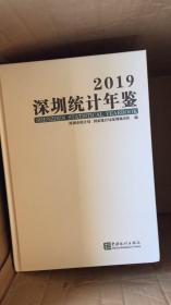 深圳统计年鉴2019