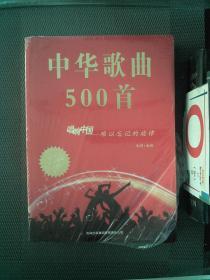 中华歌曲500首