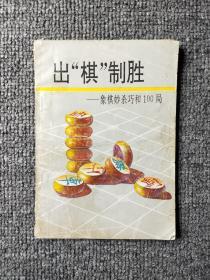"""出""""棋""""制胜——象棋妙杀巧合100局"""