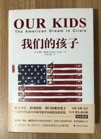 我们的孩子(雅理译丛)Our Kids: The American Dream in Crisis 9787562070146