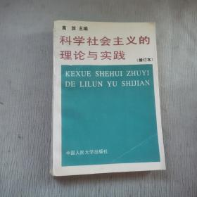 科学社会主义的理论与实践(修订本)