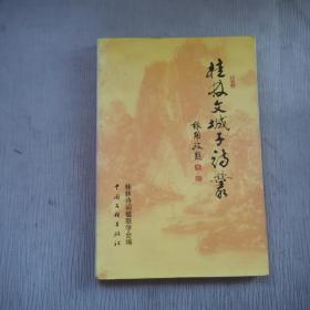 桂林文城子诗集