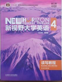 新视野大学英语 读写教程4 (第三版) 思政智慧版 9787521316957