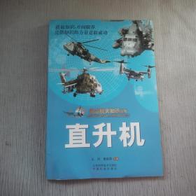 航空航天知识丛书(直升机)