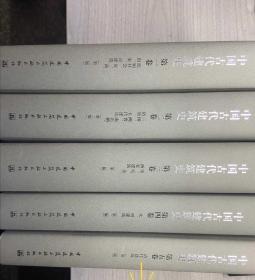 中国古代建筑史 5册全