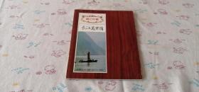 长江万里图 折页