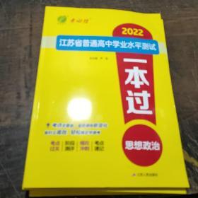 2022江苏省普通高中学业水平测试.思思政治