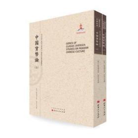全新正版图书 中国货币论 耿爱德 山西人民出版社 9787203093930只售正版图书