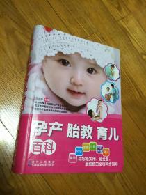 孕产·胎教·育儿百科