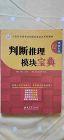 华图·2016公务员录用考试华图名家讲义系列教材:判断推理模块宝典(第10版)