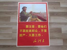 毛主席接见红卫兵,文革封开宣传画