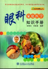 常见性眼病的家庭学顾问.知识型家庭的眼科实用手册.眼科家庭医学知识手册