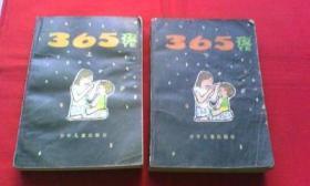 365夜(上下)