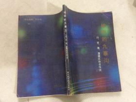 神奇的九寨沟 川、甘、青、滇藏区地名传说