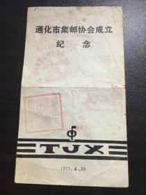 通化市集邮协会成立纪念 盖四个纪念邮戳