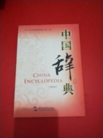 中国辞典 第3版